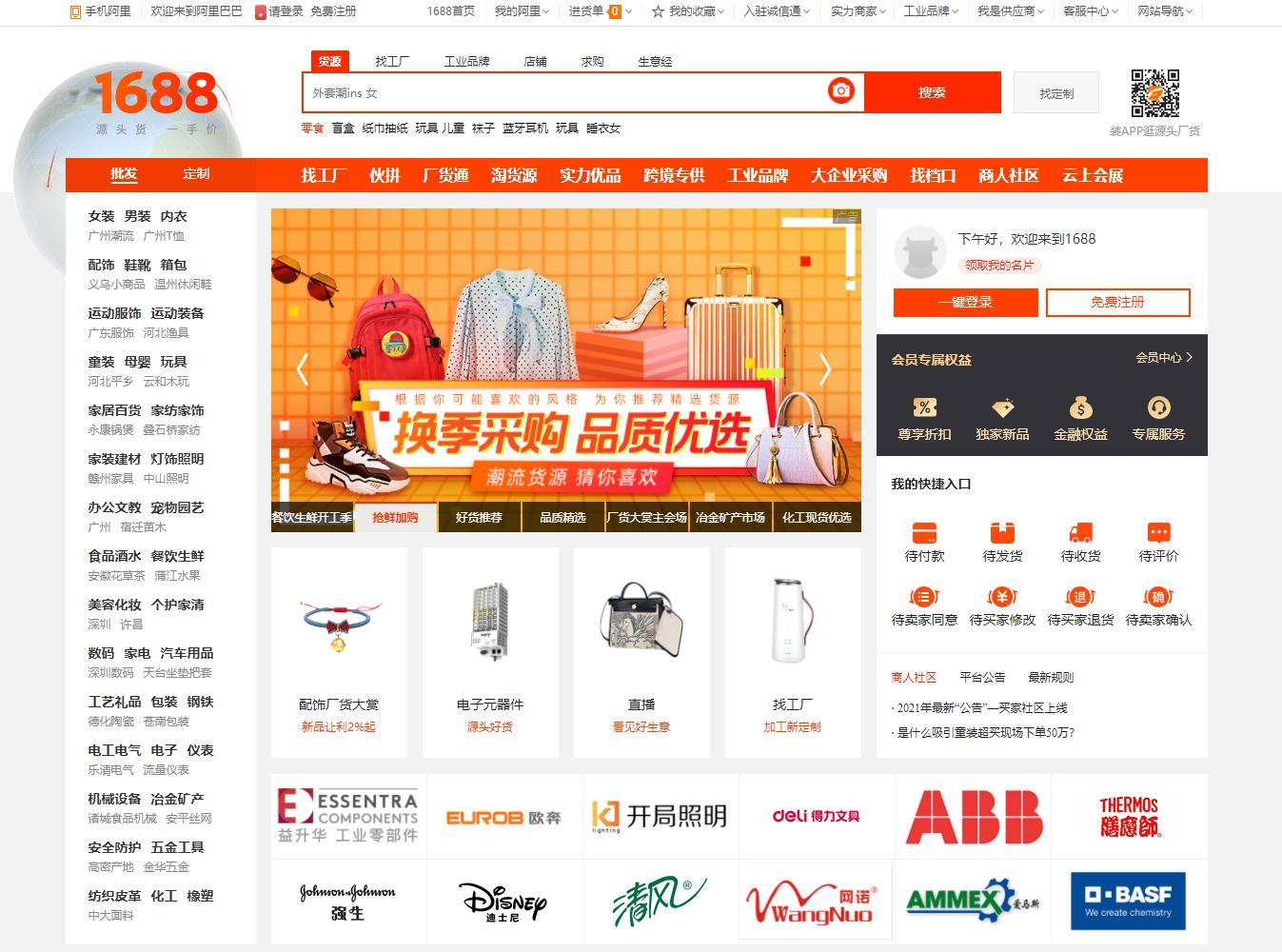1688.com: Trang thương mại điện tử đồ nội địa Trung Quốc chất lượng