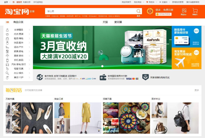 Taobao.com: Trang web mua đồ nội địa Trung Quốc hàng đầu
