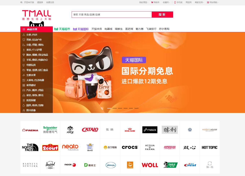 Tmall: Đơn vị đặt hàng Trung Quốc giá ré - chất lượng
